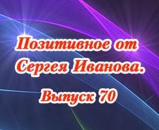 Позитивное от Сергея Иванова. Выпуск 70