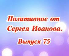Позитивное от Сергея Иванова. Выпуск 75