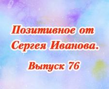 Позитивное от Сергея Иванова. Выпуск 76
