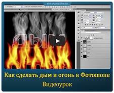 Как сделать дым и огонь в Фотошопе