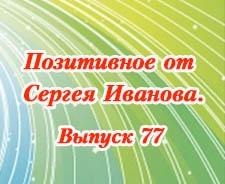 Позитивное от Сергея Иванова. Выпуск 77