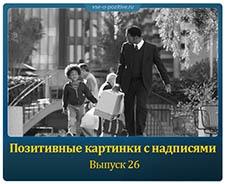 Позитивные картинки с надписями. Выпуск 26