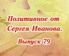 Позитивное от Сергея Иванова. Выпуск 79