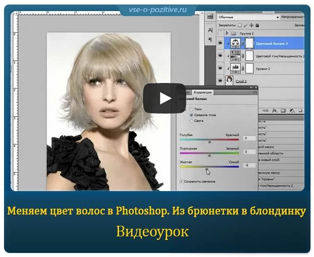 Как сделать в фотошопе из брюнетки