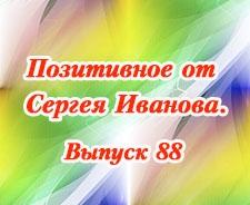 Позитивное от Сергея Иванова. Выпуск 88