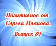 Позитивное от Сергея Иванова. Выпуск 89