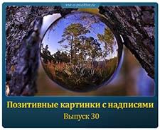 Позитивные картинки с надписями. Выпуск 30
