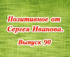 Позитивное от Сергея Иванова. Выпуск 90