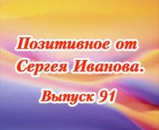 Позитивное от Сергея Иванова. Выпуск 91
