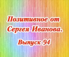 Позитивное от Сергея Иванова. Выпуск 94