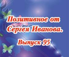 Позитивное от Сергея Иванова. Выпуск 95