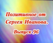 Позитивное от Сергея Иванова. Выпуск 96