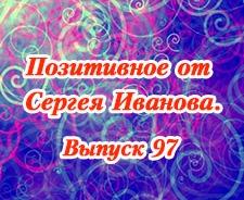 Позитивное от Сергея Иванова. Выпуск 97