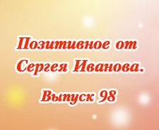 Позитивное от Сергея Иванова. Выпуск 98
