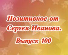 Позитивное от Сергея Иванова. Выпуск 100