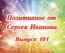 Позитивное от Сергея Иванова. Выпуск 101