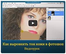 Как выровнять тон кожи в фотошоп