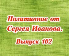 Позитивное от Сергея Иванова. Выпуск 102