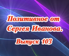 Позитивное от Сергея Иванова. Выпуск 103