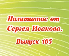 Позитивное от Сергея Иванова. Выпуск 105
