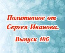 Позитивное от Сергея Иванова. Выпуск 106