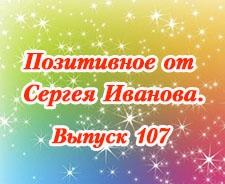 Позитивное от Сергея Иванова. Выпуск 107