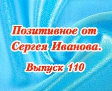 Позитивное от Сергея Иванова. Выпуск 110