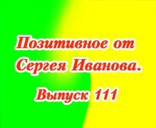 Позитивное от Сергея Иванова. Выпуск 111