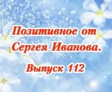 Позитивное от Сергея Иванова. Выпуск 112