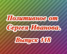 Позитивное от Сергея Иванова. Выпуск 118