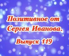 Позитивное от Сергея Иванова. Выпуск 119