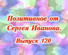 Позитивное от Сергея Иванова. Выпуск 120