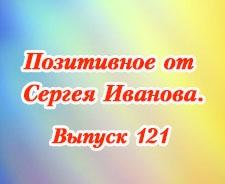 Позитивное от Сергея Иванова. Выпуск 121