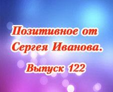 Позитивное от Сергея Иванова. Выпуск 122