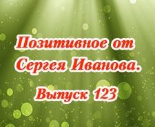 Позитивное от Сергея Иванова. Выпуск 123