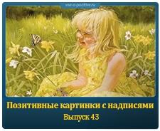 Позитивные картинки с надписями. Выпуск 43