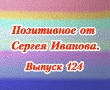 Позитивное от Сергея Иванова. Выпуск 124