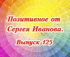 Позитивное от Сергея Иванова. Выпуск 125