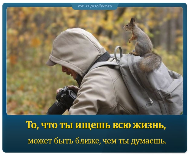 Позитивные картинки с надписями. Выпуск 44
