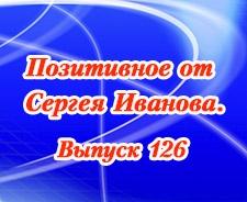Позитивное от Сергея Иванова. Выпуск 126