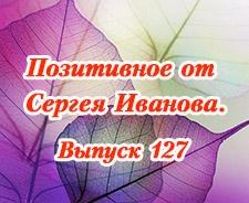 Позитивное от Сергея Иванова. Выпуск 12
