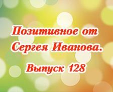 Позитивное от Сергея Иванова. Выпуск 128