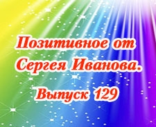 Позитивное от Сергея Иванова. Выпуск 129