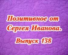 Позитивное от Сергея Иванова. Выпуск 138