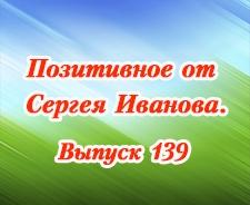 Позитивное от Сергея Иванова. Выпуск 139
