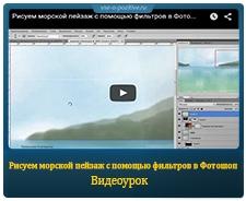 Рисуем морской пейзаж с помощью фильтров в Фотошоп