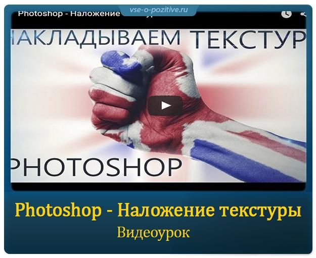 Photoshop - Наложение текстуры