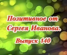 Позитивное от Сергея Иванова. Выпуск 140
