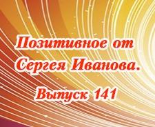 Позитивное от Сергея Иванова. Выпуск 141