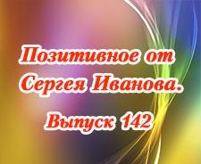 Позитивное от Сергея Иванова. Выпуск 142